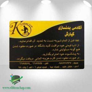 چاپ کارت عضویت باشگاه ورزشی
