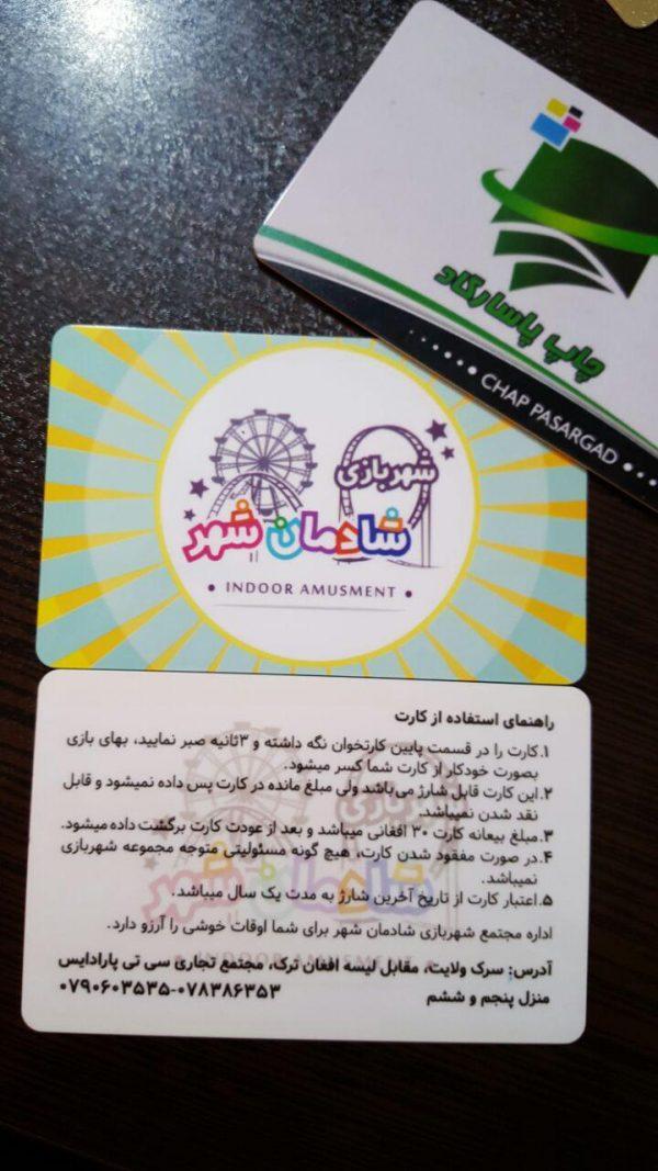 چاپ کارت pvc - چاپ کارت پرسنلی -چاپ کارت شناسایی-چاپ کارت ویزیت