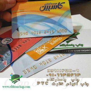 راهنمای کامل چاپ کارت پرسنلی pvc